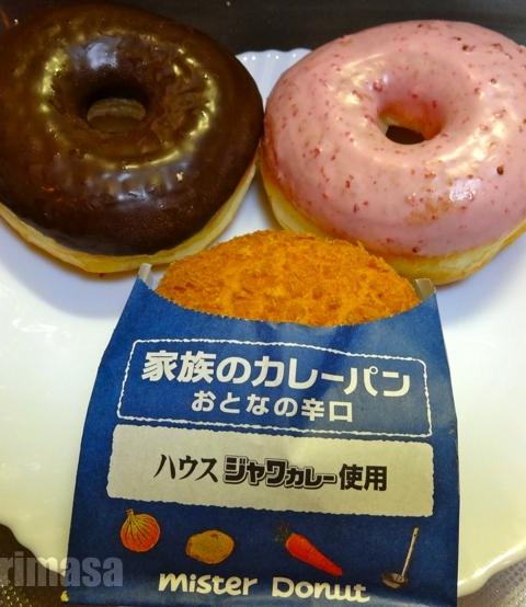 ミスタードーナツ 伏見ショップ - ドーナツ屋さんのカレーパン。