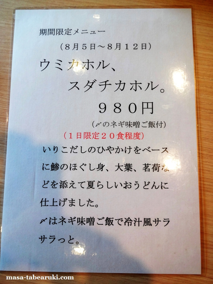 20130805-01