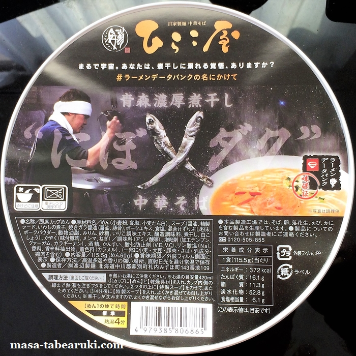 「渡辺製麺 ひらこ屋 煮干し中華そば」のカップ麺を食べてみた(ローソン)