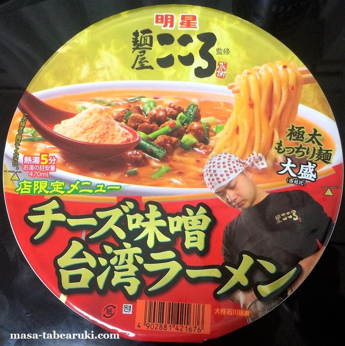 麺屋こころ監修 チーズ味噌台湾ラーメンを食べてみた(明星食品)