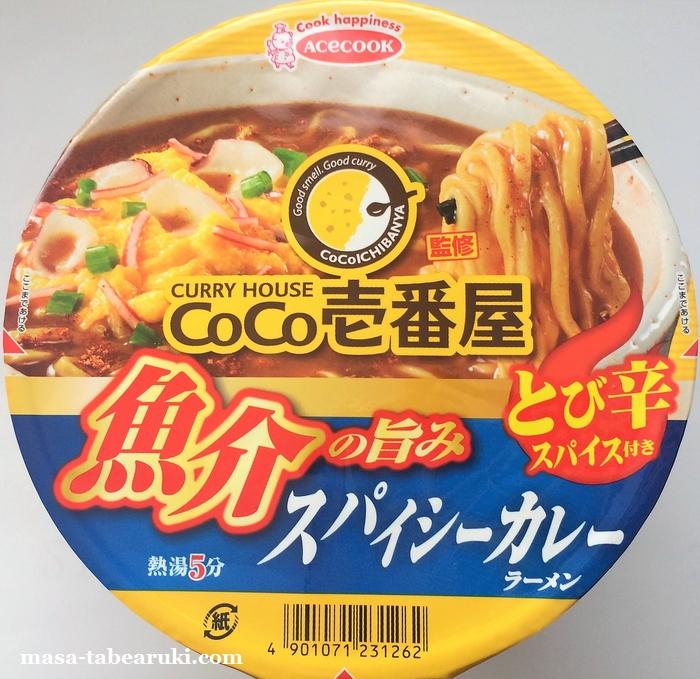 CoCo壱番屋監修 魚介の旨み スパイシーカレーラーメンを食べてみた(エースコック)