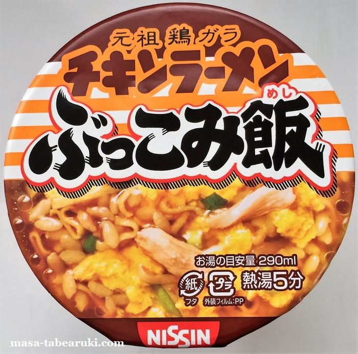 チキンラーメン ぶっこみ飯を食べてみた(日清食品)