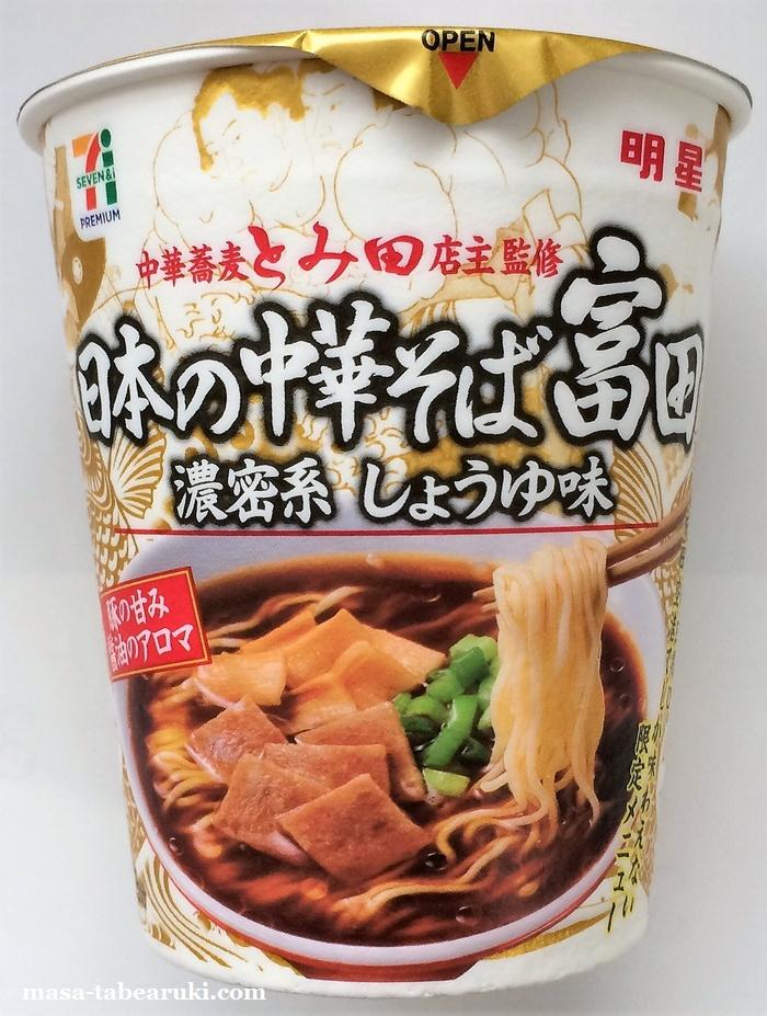 日本の中華そば富田 濃密系しょうゆ味を食べてみた(セブンプレミアム)