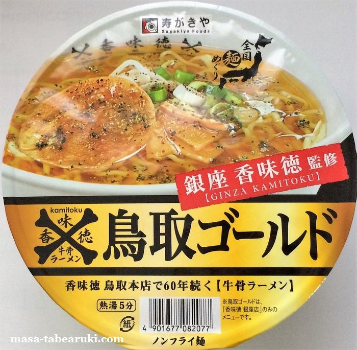 銀座香味徳監修 鳥取ゴールド牛骨ラーメンを食べてみた(寿がきや)