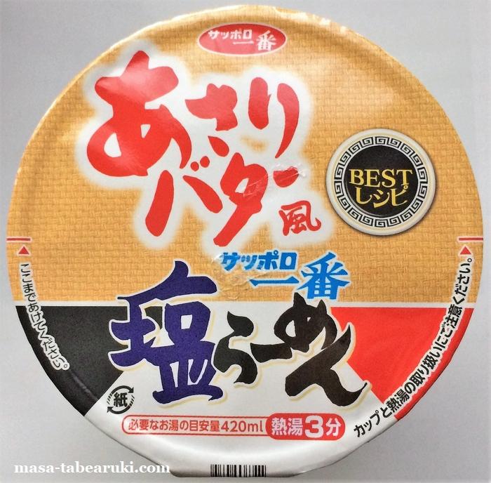 サッポロ一番 塩らーめん BESTレシピ あさりバター風を食べてみた(サンヨー食品)