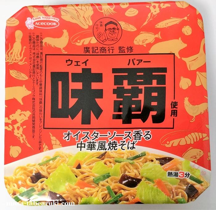 廣記商行監修 味覇使用 中華風焼そばを食べてみた(エースコック)