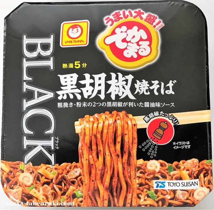 でかまる BLACK 黒胡椒焼そばを食べてみた(東洋水産)