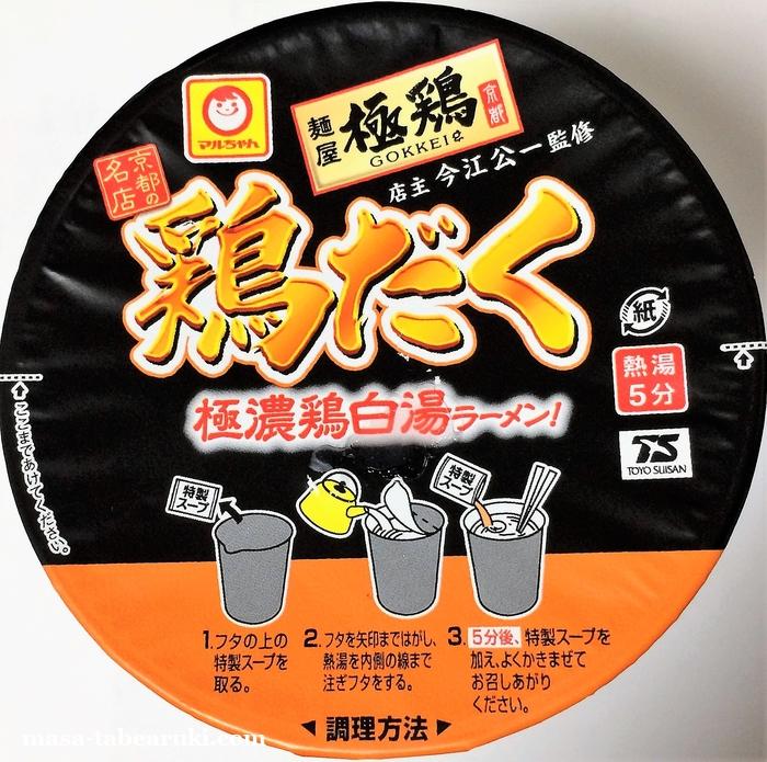 マルちゃん 縦型ビッグ 麺屋 極鶏 鶏だくを食べてみた(東洋水産)