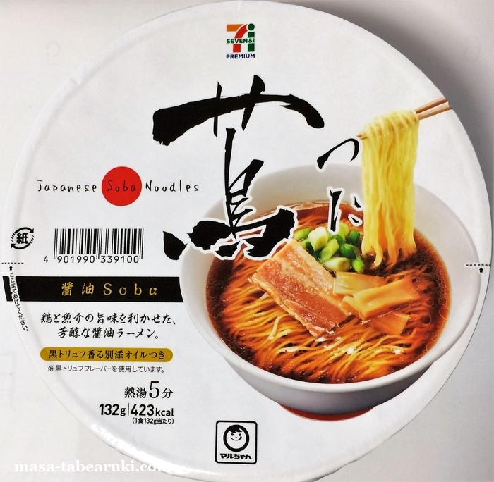 セブンプレミアム 蔦 醤油Sobaを食べてみた(セブンイレブン)2