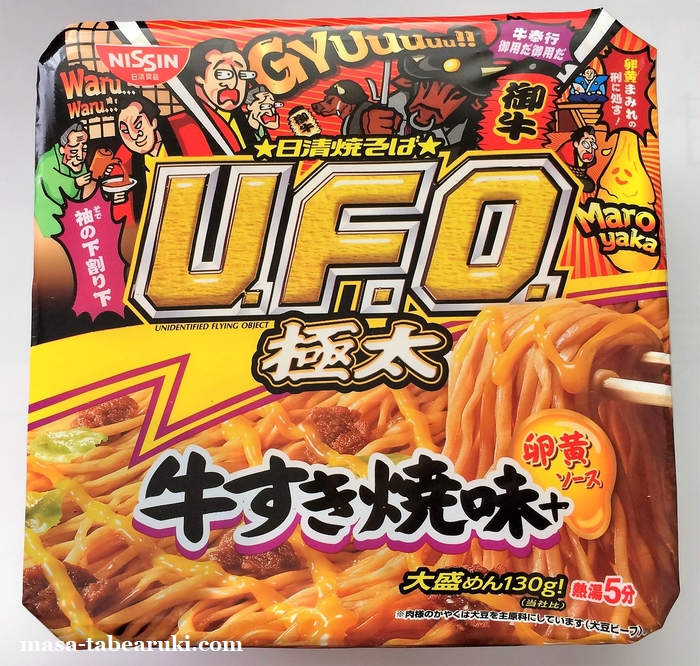 日清焼そばU.F.O. ビッグ極太 牛すき焼味+卵黄ソースを食べて見た(日清食品)