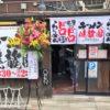 ラーメン健龍園 「箸が立つ」ドロドロ鶏白湯を提供するお店が伏見区深草にオープン
