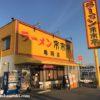 """来来亭 亀岡店 なかなか食べ応えのある""""麺大盛""""を「こってりラーメン」で食べてみた"""