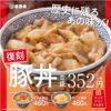 2021年1月12日より、元祖「豚丼」の味が復刻されました!! 吉野家 24号線竹田久保町店