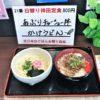 北陸自動車道 神田PA(下り)平日限定の「日替り神田定食」。ご飯もお替り自由らしい!