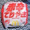 手や口がベタベタになっても食べたい(笑)てりやきバーガーに『期間限定』が登場!! マクドナルド 1号線南草津店