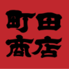 横浜家系ラーメン【町田商店】