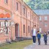 海の京都 舞鶴の観光情報 まいづる観光ネット