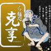 京都伏見稲荷ラーメン「ら~麺処 克享」