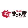 大阪 おいしいラーメン | まこと屋