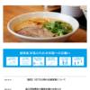 トップページ   麺処 森元 松井山手店(松野醤油使用・らーめん専門店)